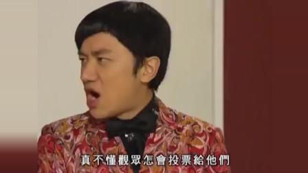 老表你好嘢:王祖蓝在挖苦两位临时演员