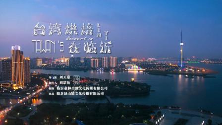 《中国探险家》人间《台湾烘焙在临沂》(第三十期)