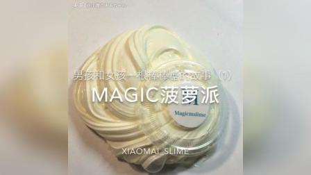 magicmslime 菠萝派
