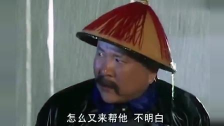 纪晓岚前一秒被下属在大雨中赶走,后一秒却被和珅用专轿接走