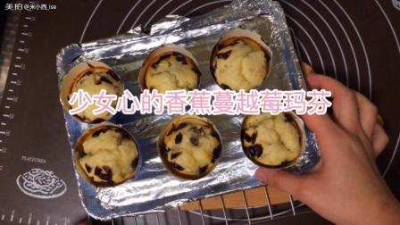 香蕉蔓越莓玛芬 浓浓的奶香味 简单好吃
