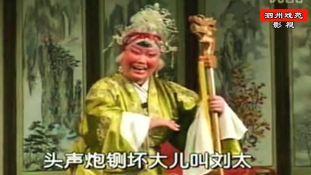 """曲剧《刘公案》选段""""太阳出来一点红""""王翠玲演唱"""