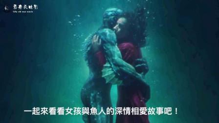 《水形物语》在实验室做底层工作的哑女艾丽莎和一条供实验用的人鱼之间的奇异爱情