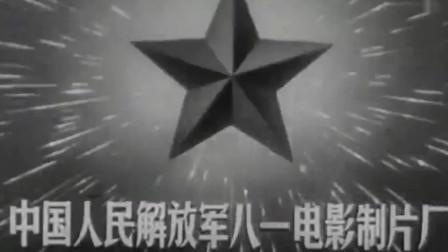 一部八一厂出品的抗战老电影,花了很长时间才找到的,有看过的吗