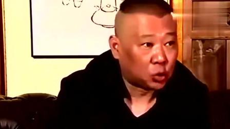 郭德纲采访直言,曹云金要是低头你会怎么做,郭德纲是怎么回答的