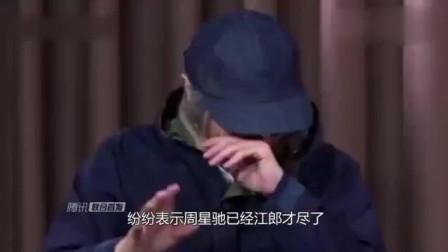 《新喜剧之王》票房惨淡,周星驰回应,网友听后瞬间泪崩!