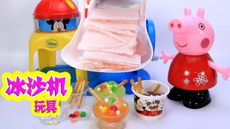 亲子玩具过家家 小猪佩奇用迪士尼冰沙机玩具制作美味好吃的桶装冰激凌和冰沙