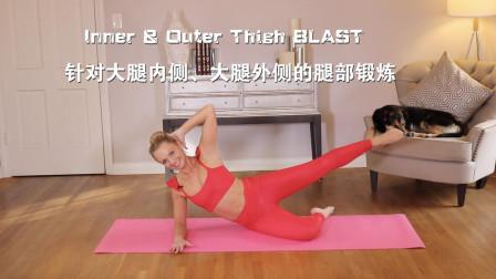 针对于大腿内侧、大腿外侧的腿部锻炼 Inner & Outer Thigh BLAST