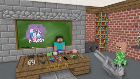 我的世界动画-怪物学院-生物课-Keeper