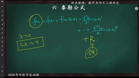 2020考研数学基础课第十三次课第二部分,泰勒公式初步
