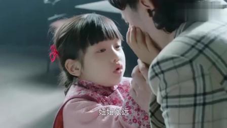 天衣无缝:妈妈跟妞妞说小资哥哥一会来接她,这一走就是一辈子!