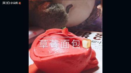 美拍视频: 草莓面包