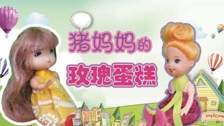 玩具梦工厂 芭比娃娃 猪妈妈的玫瑰蛋糕 两位小芭比品尝蛋糕