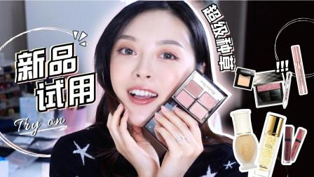 【默小宝】上脸试用新购入彩妆!超级种草,请捂好钱包!