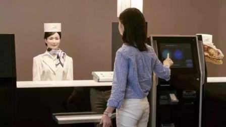 """机器人也失业了!日本酒店""""开除""""半数机器人:太耽误事了,已经找人类替代!"""