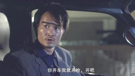 林正英想要飙车,但是警官却拿出了手枪!