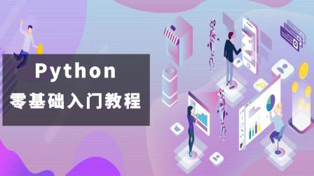 Python零基础入门教程:Python环境搭建
