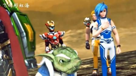 《超兽武装》狮王和超兽战士誓死保卫冥界, 冥王却让他们离开