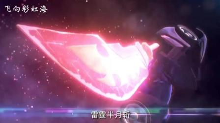 《洛洛历险记》新版武战道, 霹雳火的大招雷霆半月斩重做后更帅了
