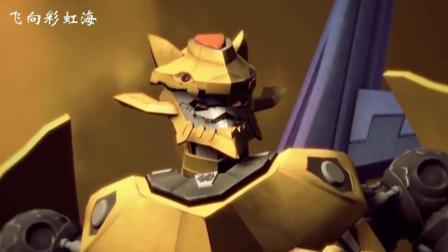 新版洛洛历险记《武战道》, 升级版的金铁兽真是太帅了