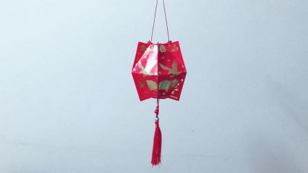 变废为宝,用过的红包不要丢,简单几步做个元宵节灯笼