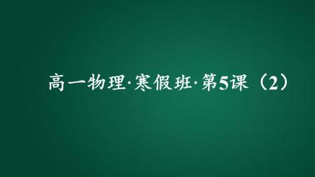 高一物理寒假班第5课(2)