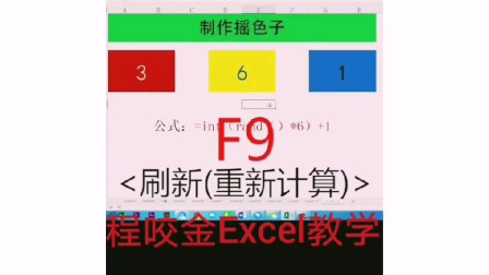 2019年办公软件Excel技巧教学   制作摇色子