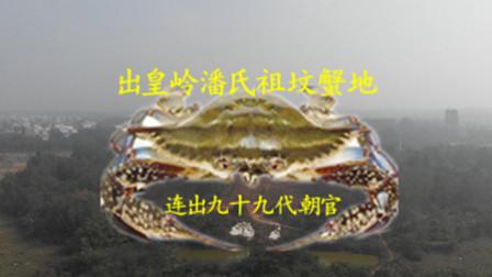 自然与风水带你去湛江吴川市出皇岭看看连发九十九人入朝廷为官的潘氏风水宝地:蟹地