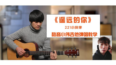 《遥远的你》221小伙伴 酷音小伟吉他弹唱教学 吉他自学教程