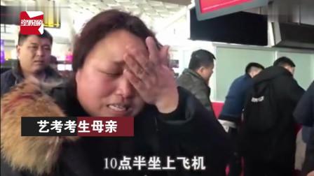 受大雾袭扰航班大面积延误取消,艺考生妈妈崩溃痛哭!