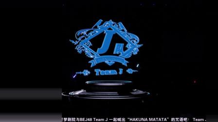 190216 BEJ48 TeamJ《HAKUNA MATATA》第三十四场公演