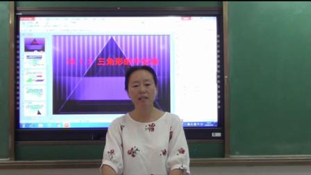 信息化教学说课-初中数学-三角形的中位线吴清芳