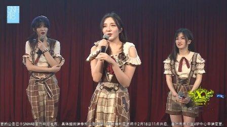 SNH48剧场公演20190217