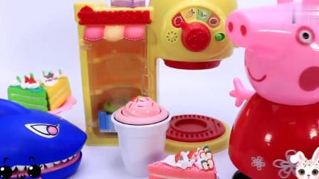 鳄鱼大王来买咖啡,小猪佩奇咖啡机变出了冰淇淋,还赠送美味蛋糕