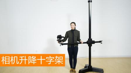 《啊摄影》我的重型相机升降架/相机十字脚架的使用感受