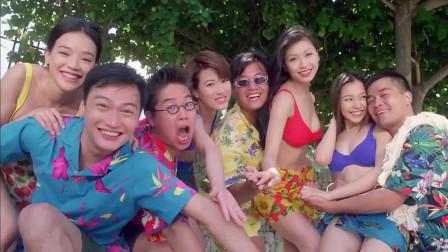 超级无敌追女仔:选美佳丽生日,四位才子在沙滩上表白