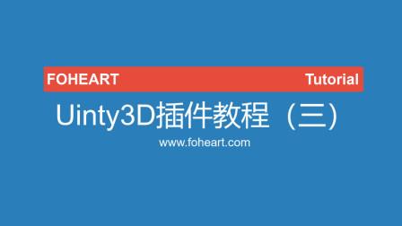 Unity3D插件教程(三)