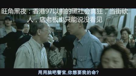 旺角黑夜:香港97以前的真狂,当街,店老板只能没看见