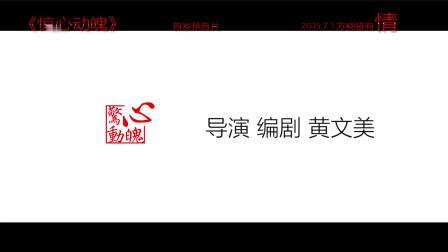 惊心动魄-预告片