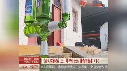 蚌埠:民间大师马士远,神奇平衡术让人咋舌(下)