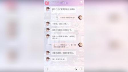 《恋与制作人 》白起新年短信: 走亲戚! !
