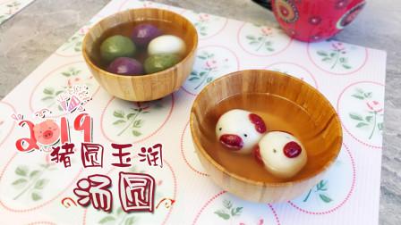 小猪黑芝麻汤圆/抹茶红豆汤圆/紫薯板栗汤圆 | 爱可思的小厨房