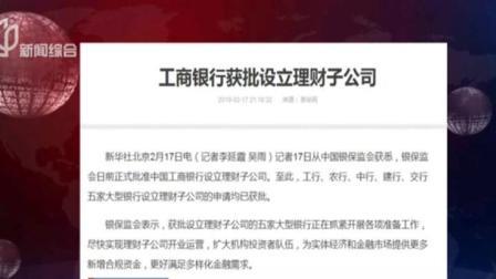 上海早晨 2019 新华社:工商银行获批设立理财子公司