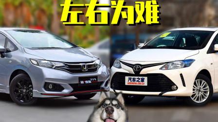 """""""本田飞度""""和""""丰田威驰FS""""怎么选?上班通勤还得是小型车"""