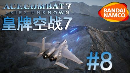 ★皇牌空战7★Mission 8 最爽的一个任务 破坏油田!