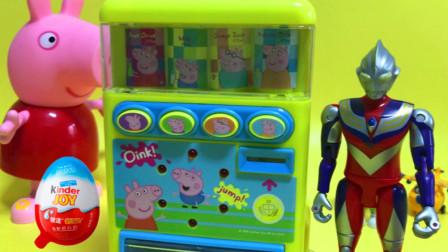 玩具拆箱 小猪佩奇贩卖机 捷德奥特曼 食玩健达奇趣蛋 米妮小汽车玩具