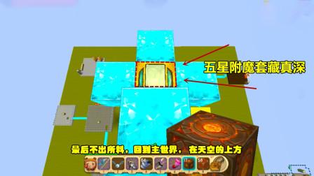 迷你世界:3位商人不肯透露五星套位置!忆涵只能在天上找了