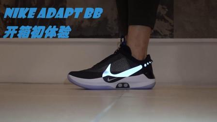 【半吨测评】用Vlog的方式开箱Nike Adapt BB Vlog