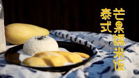 筷子频道 第一季 一道好吃不腻的泰式芒果糯米饭