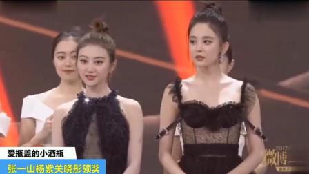 杨紫 关晓彤 景甜 娜扎同台领奖,张一山的动作温暖而搞笑!